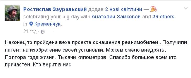 Лікар з Полтавщини отримав патент на мобільну станцію переливання крові - фото 1