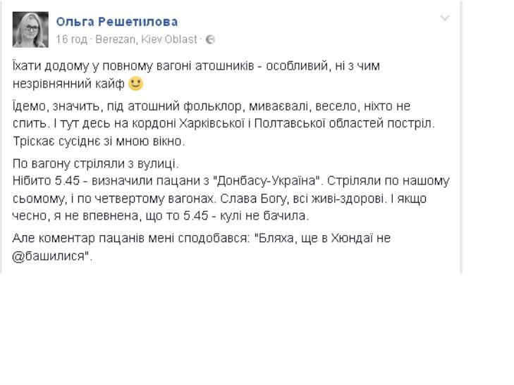 На кордоні Харківської і Полтавської областей  обстріляли потяг  - фото 1