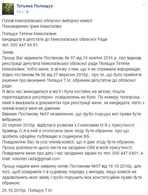 """У Миколаєві волонтер звинуватила партію """"Батьківщина"""" в """"кидалові"""""""