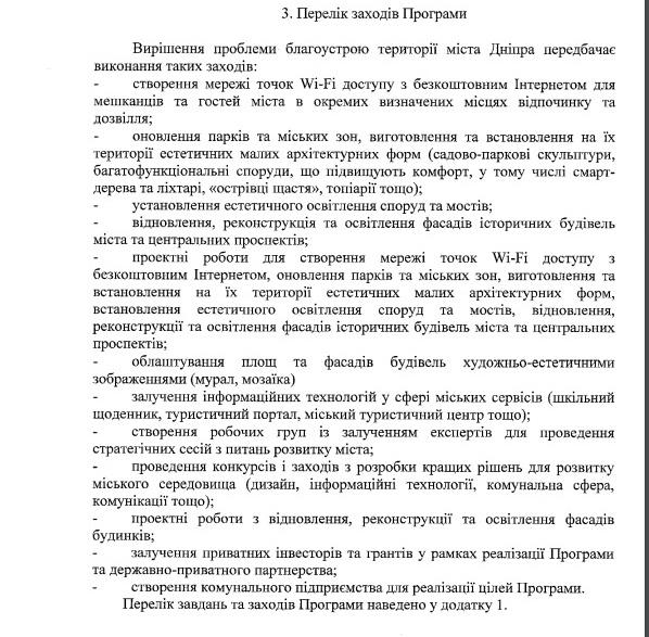 Дніпро за 300 млн гривень хочуть переторити на європейське місто - фото 1