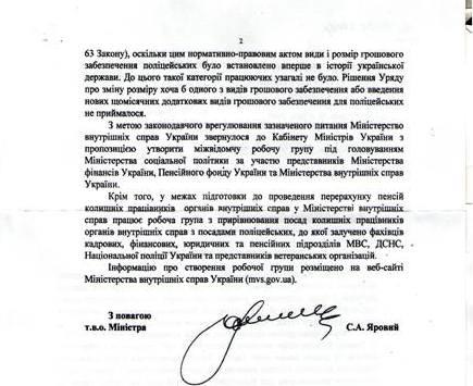 Дива не сталося: хмельницьким пенсіонерам МВС пенсії не перерахують - фото 2
