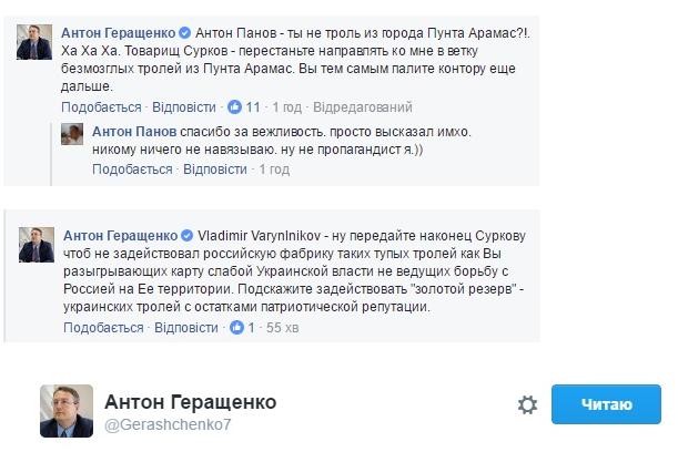 """Геращенко влаштував у соцмережі розбірки з """"сірим кардинаром"""" Путіна - фото 1"""