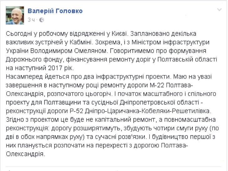 Полтавщину з Дніпром поєднає автомагістраль в чотири смуги - фото 1