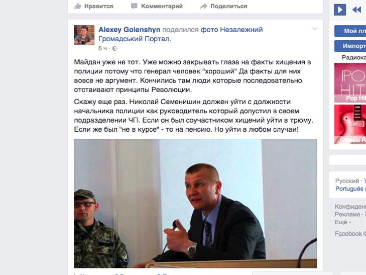 """У Хмельницькому продовжуються """"диспути"""" про поліцейськго генерала і Раду майдану - фото 1"""