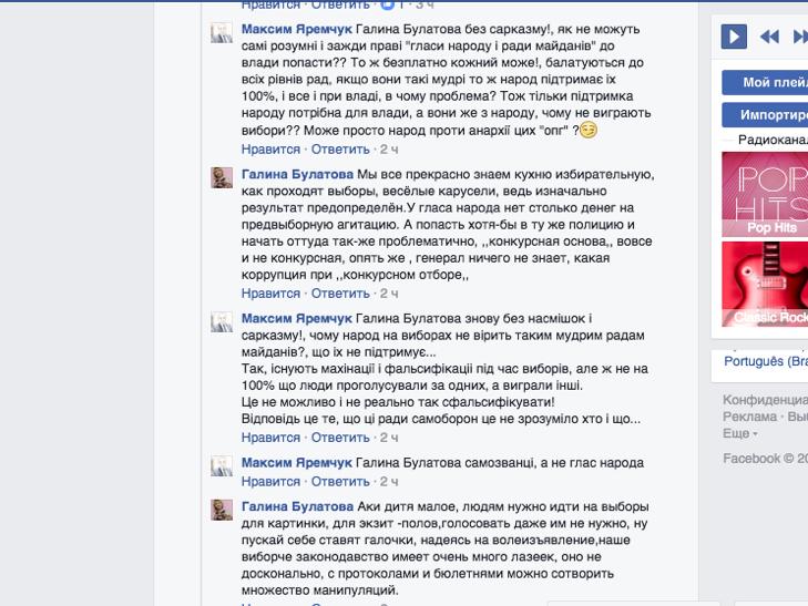 """У Хмельницькому продовжуються """"диспути"""" про поліцейськго генерала і Раду майдану - фото 2"""