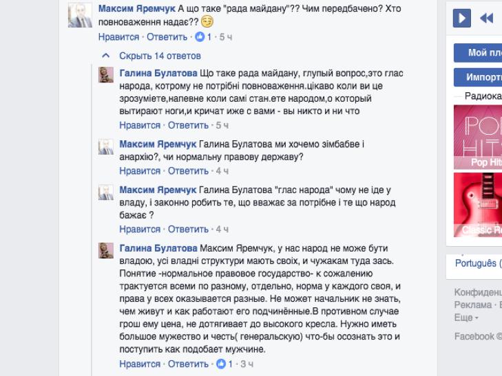 """У Хмельницькому продовжуються """"диспути"""" про поліцейськго генерала і Раду майдану - фото 3"""