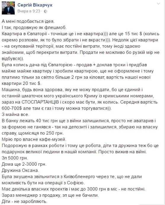 """""""Декларація ніщєброда""""  - як прості українці відповіли на е-декларування - фото 5"""