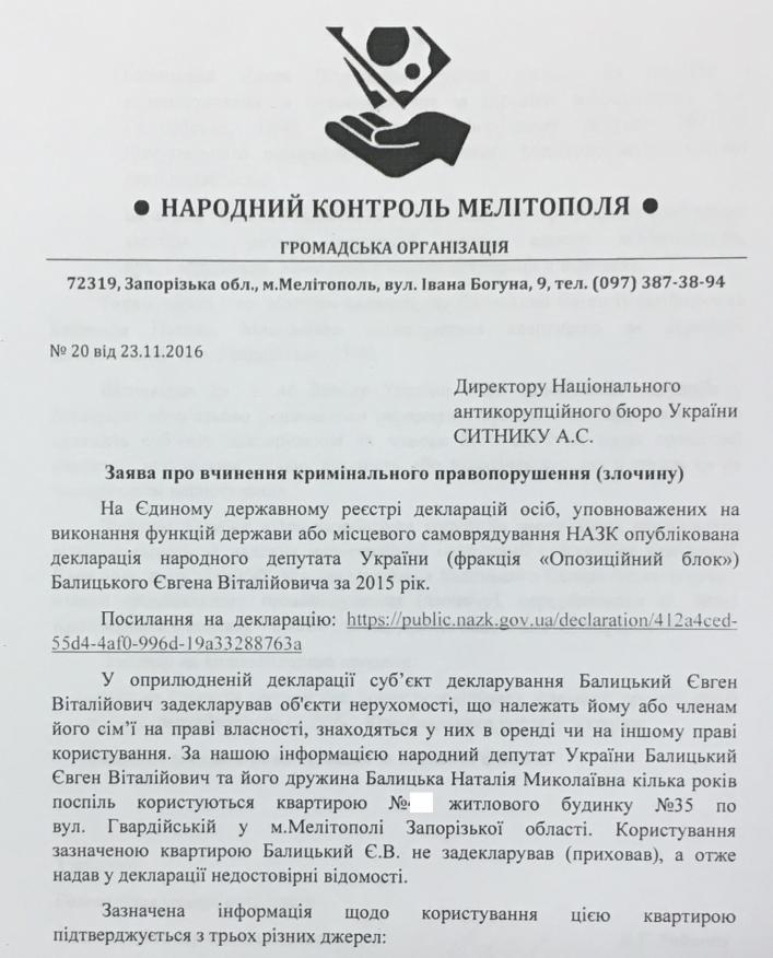 """Мелітопольський нардеп """"забув"""" задекларувати квартиру - фото 3"""