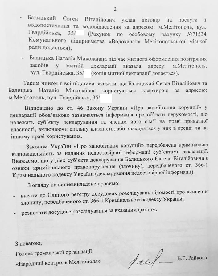 """Мелітопольський нардеп """"забув"""" задекларувати квартиру - фото 4"""