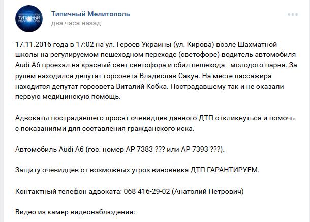 У Мелітополі депутат міськради збив молодого хлопця (ФОТО, ВІДЕО) - фото 1