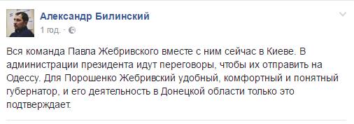 Журналіст: Жебрівського хочуть відправити в Одесу замість Саакашвілі - фото 1