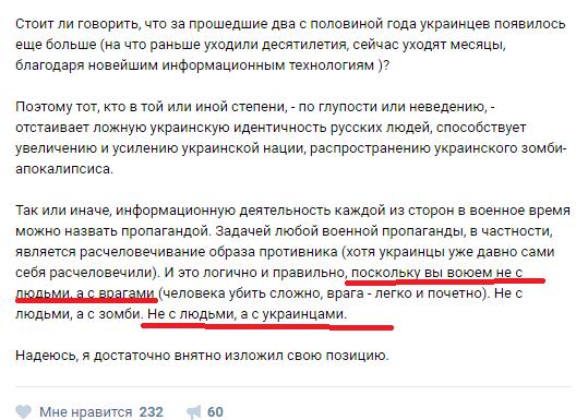 """ТОП останніх заяв """"Л-ДНР"""", які вщент зруйнували міф про """"громадянську війну"""" на Донбасі - фото 3"""