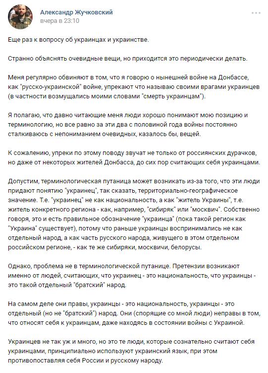 """ТОП останніх заяв """"Л-ДНР"""", які вщент зруйнували міф про """"громадянську війну"""" на Донбасі - фото 1"""