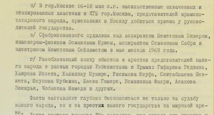 """Їм навіть не дозволяли повністю вказувати свою національність – """"кримські татари"""" - фото 2"""