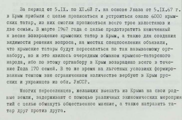 """Їм навіть не дозволяли повністю вказувати свою національність – """"кримські татари"""" - фото 4"""