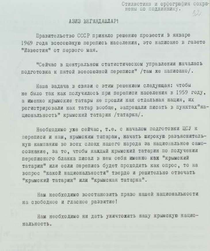 """Їм навіть не дозволяли повністю вказувати свою національність – """"кримські татари"""" - фото 5"""