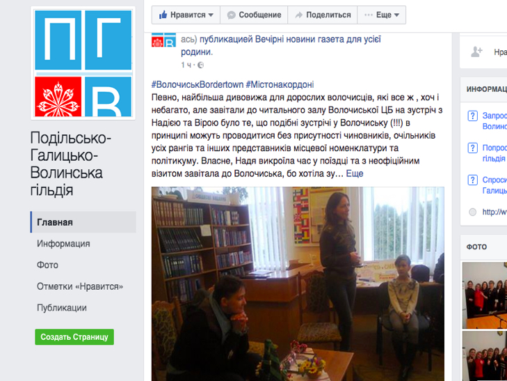У Волочиську побували сестри Савченко – Надія та Віра - фото 1
