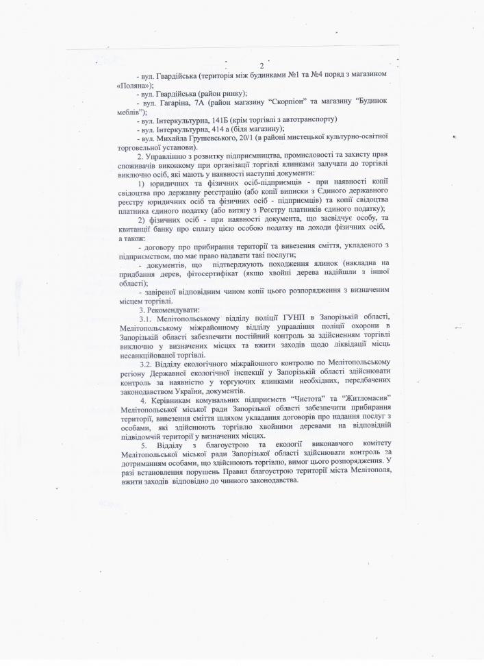 У Мелітополі визначилися, де торгуватимуть новорічними ялинками (ДОКУМЕНТ) - фото 2