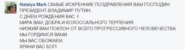"""""""С Днем Рождения, наш Великий Царь"""" - як ватники вітають Путіна з днем народження - фото 4"""