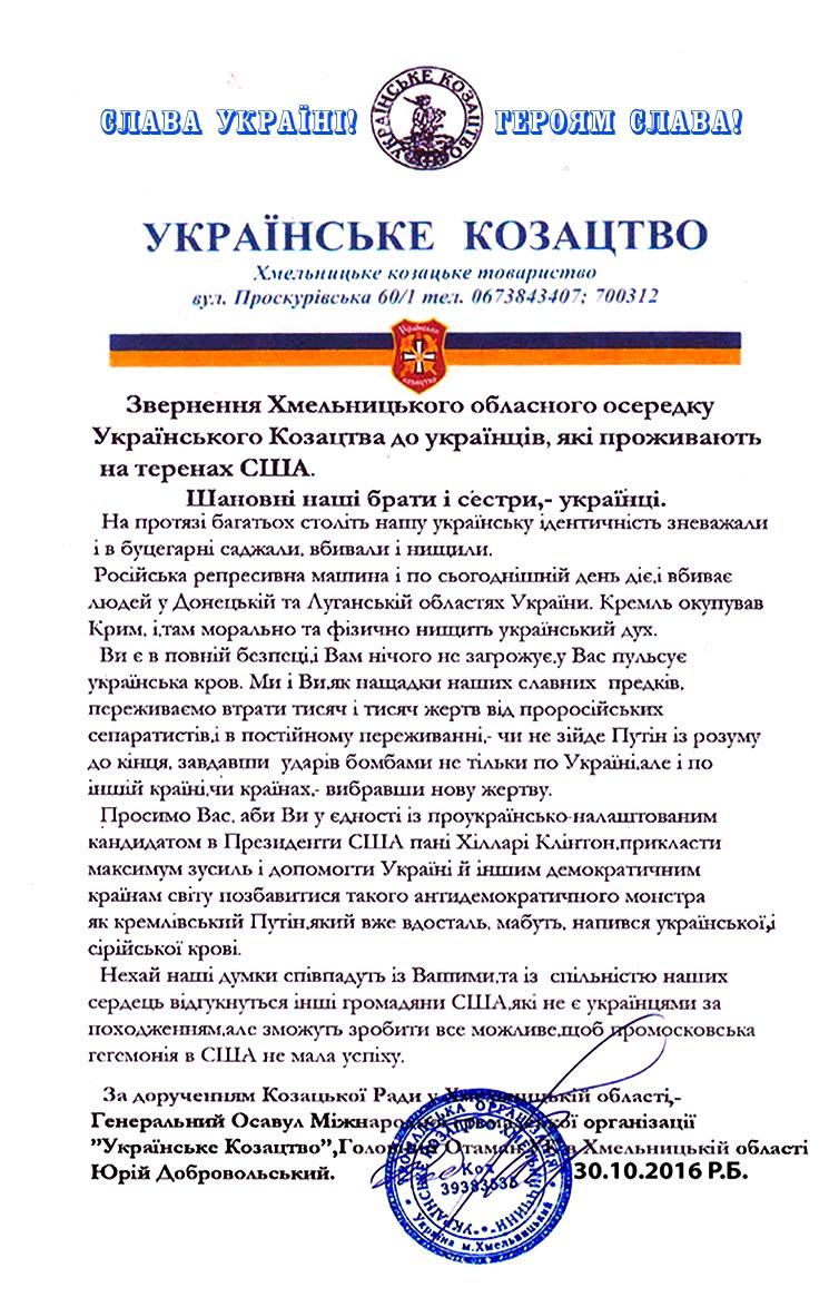 Хмельницькі козаки написали лист до українців США - фото 1