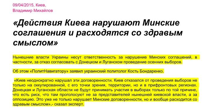 """Через які ЗМІ Сурков просуває в Україні кремлівські """"темники"""" - фото 2"""