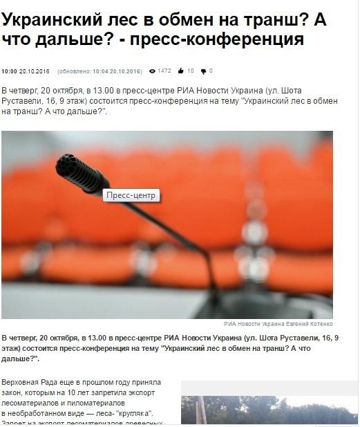 Агенти Путіна: хто розхитує ситуацію в Україні - фото 2