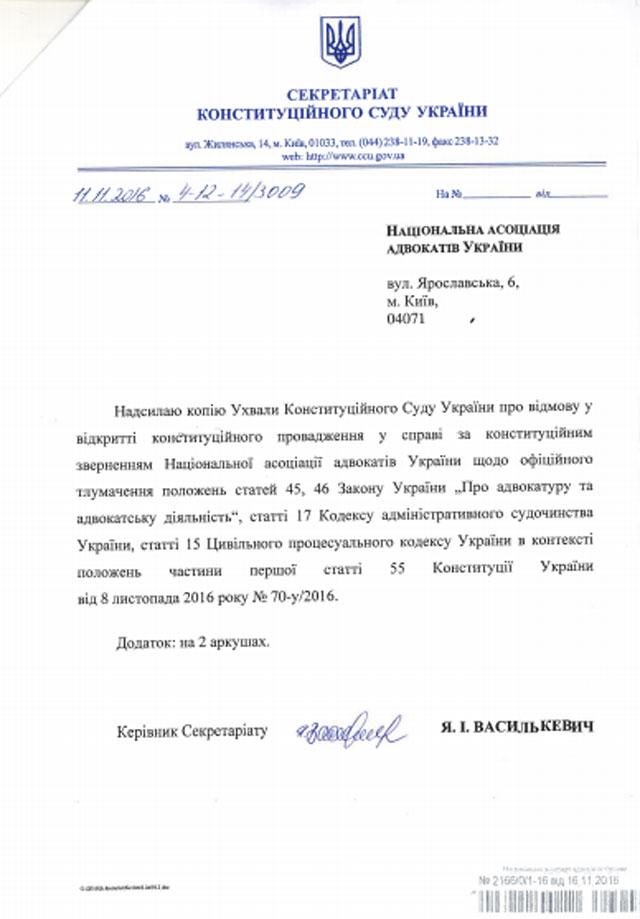 КСУ позбувся права офіційно тлумачити закони після проведення судової реформи (ДОКУМЕНТ) - фото 1