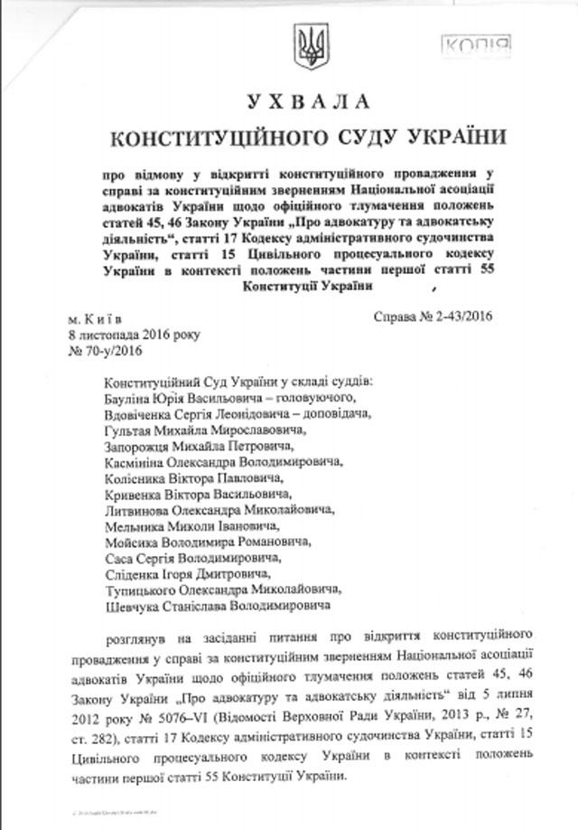 КСУ позбувся права офіційно тлумачити закони після проведення судової реформи (ДОКУМЕНТ) - фото 2