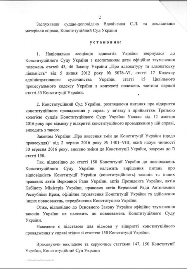 КСУ позбувся права офіційно тлумачити закони після проведення судової реформи (ДОКУМЕНТ) - фото 3