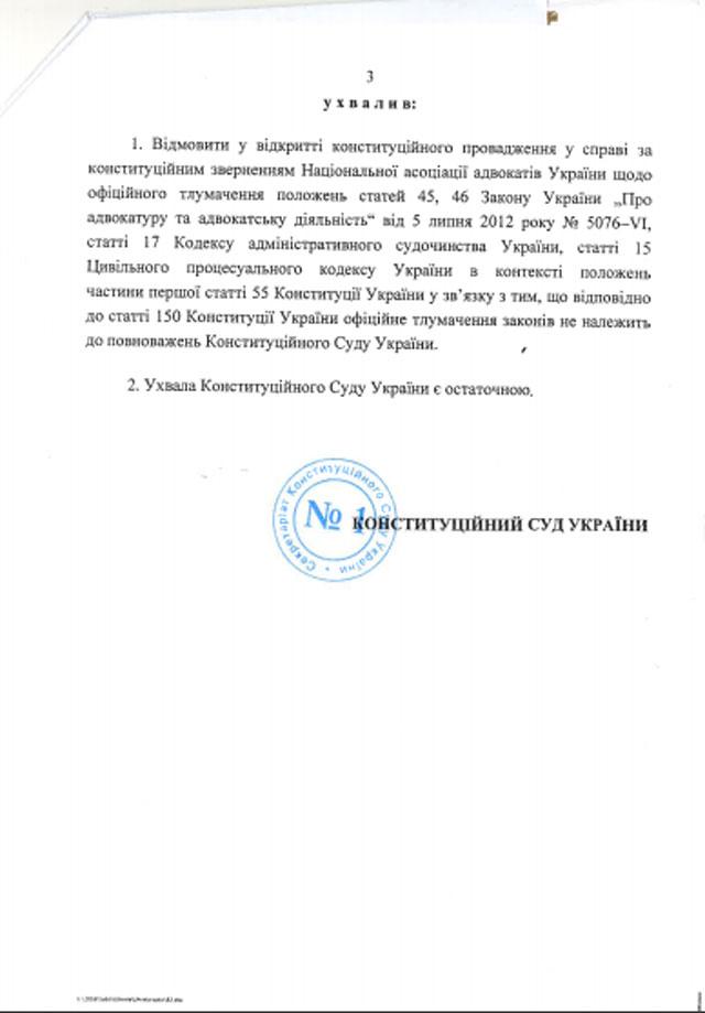 КСУ позбувся права офіційно тлумачити закони після проведення судової реформи (ДОКУМЕНТ) - фото 4