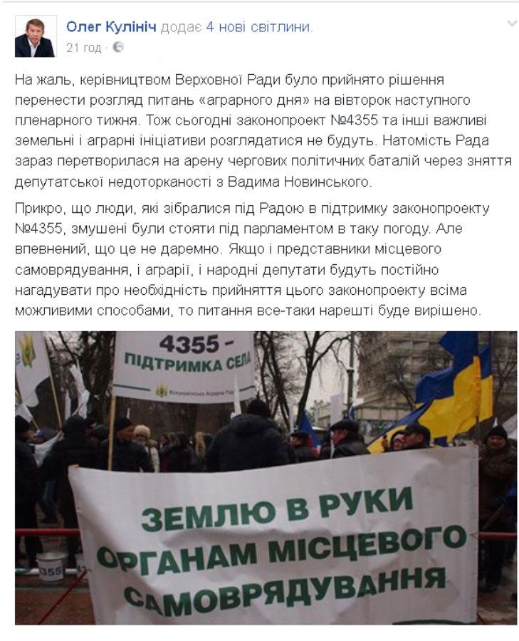Нардепа з Полтавщини запідозрили  в організації замовних мітингів - фото 3