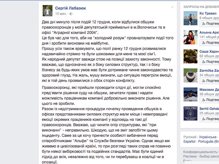Сергій Лабазюк приніс вибачення силовикам - фото 1