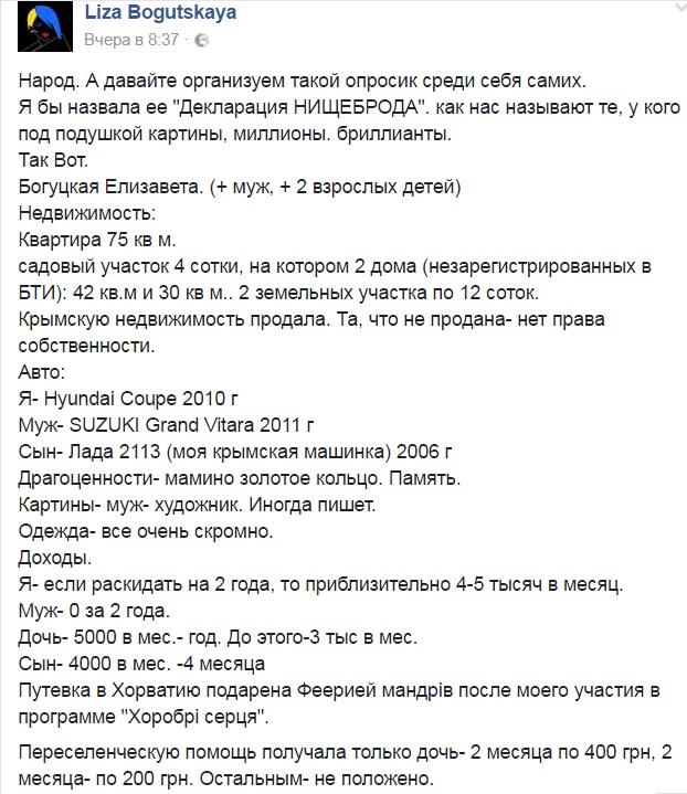 """""""Декларація ніщєброда""""  - як прості українці відповіли на е-декларування - фото 1"""