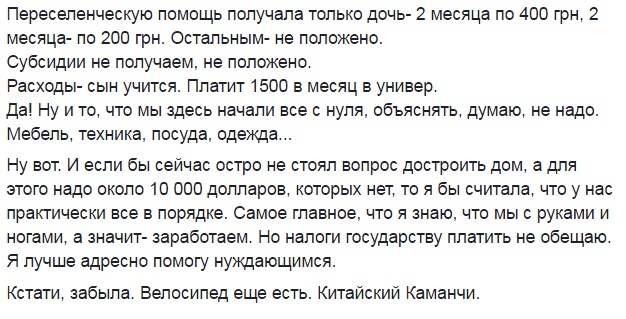 """""""Декларація ніщєброда""""  - як прості українці відповіли на е-декларування - фото 2"""
