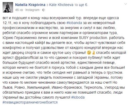Продюсер Лободи заявила, що попри скасування концертів на Західній Україні, вони ще відбудуться - фото 1