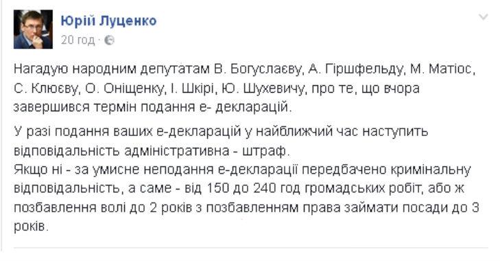 Нардеп з Полтавщини проігнорував подачу електронної декларації - фото 1