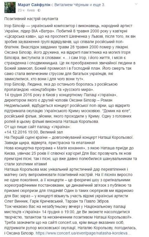 Російська співачка, яка підтримала окупацію Криму, зібралася з концертом до Києва - фото 1