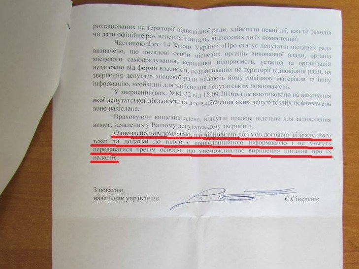 У Полтаві міська влада засекретила договори на ремонт автошляхів - фото 2