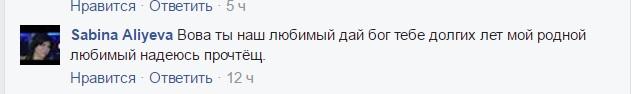 """""""С Днем Рождения, наш Великий Царь"""" - як ватники вітають Путіна з днем народження - фото 5"""