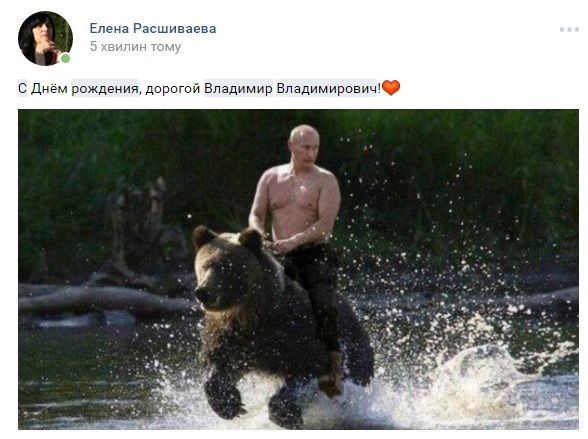 """""""С Днем Рождения, наш Великий Царь"""" - як ватники вітають Путіна з днем народження - фото 6"""