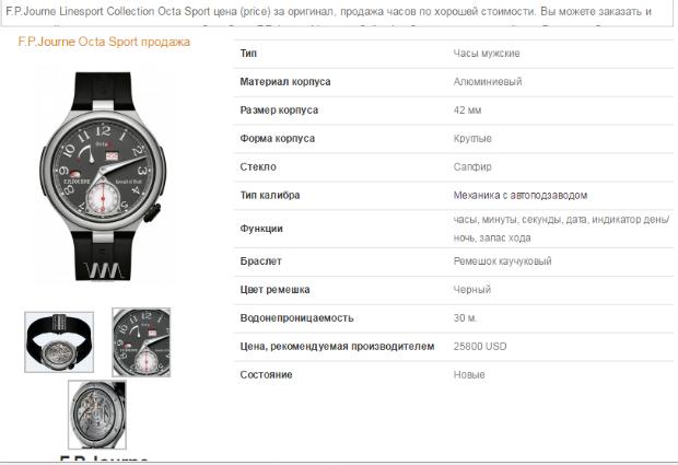 Скільки приблизно коштує колекція годинників мера Харкова Кернеса - фото 5