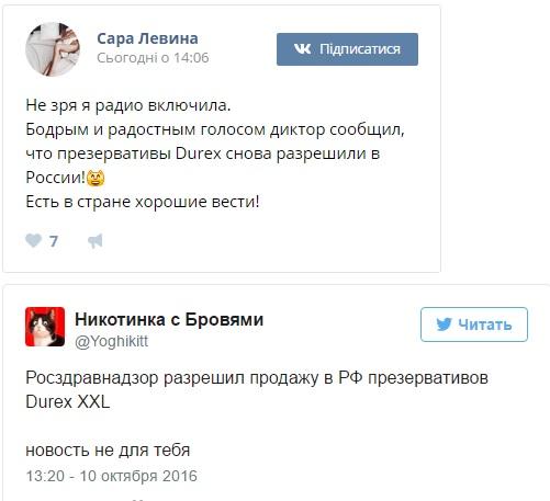 Як росіяни радіють поверненню улюблених презервативів  - фото 1