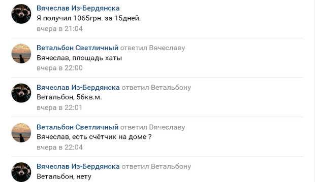 За перші два тижні опалювального сезону жителям Бердянська нарахували від 900 до понад 1000 грн за двокімнатні квартири - фото 1