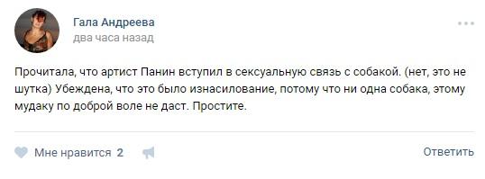 Панін та собака: соцмережі жорстоко тролять вподобання улюбленця Путіна - фото 4