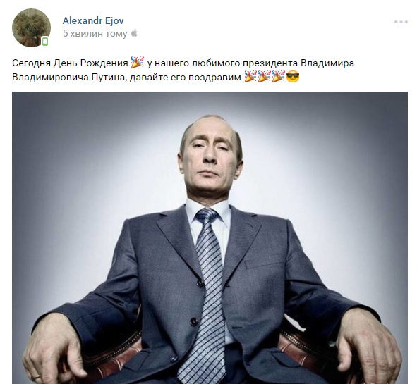 """""""С Днем Рождения, наш Великий Царь"""" - як ватники вітають Путіна з днем народження - фото 8"""