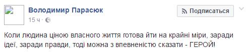 """Маша Лаврова відповіла на заяву """"біснуватого"""" Парасюка   - фото 1"""