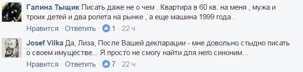 """""""Декларація ніщєброда""""  - як прості українці відповіли на е-декларування - фото 4"""