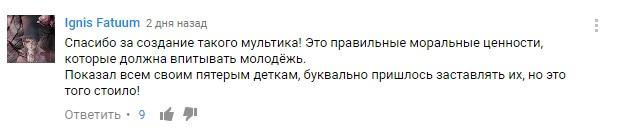 """""""Дети против волшебников"""": Російський мульт як гарантія, що цей Путін на Росії - не останній - фото 8"""