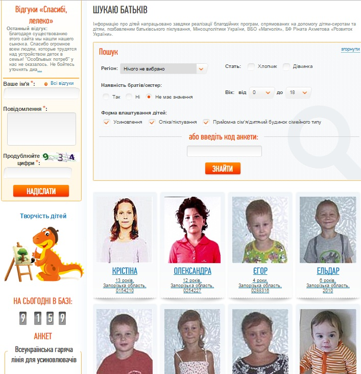Куди зникли українські сироти  - фото 2