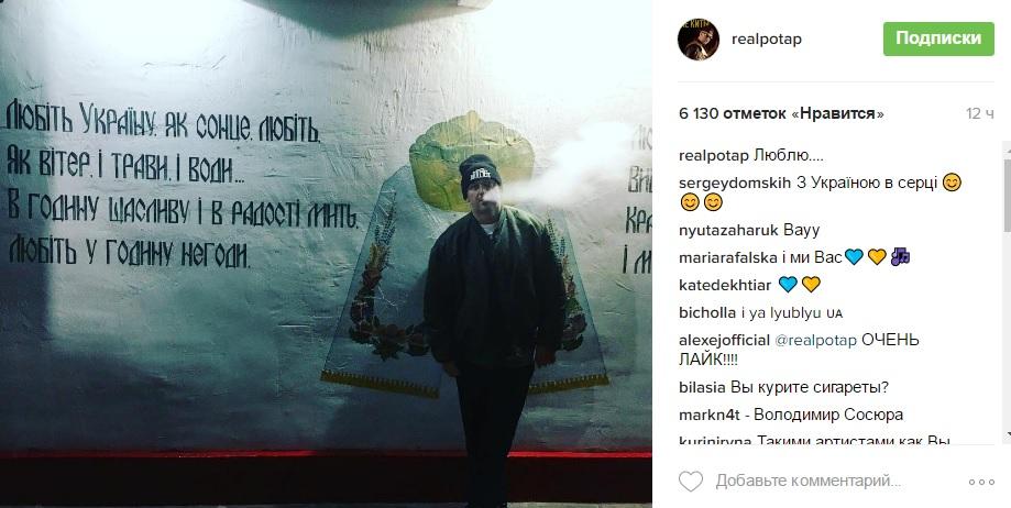 Потап зізнався Україні в любові напередодні скандального концерту - фото 1